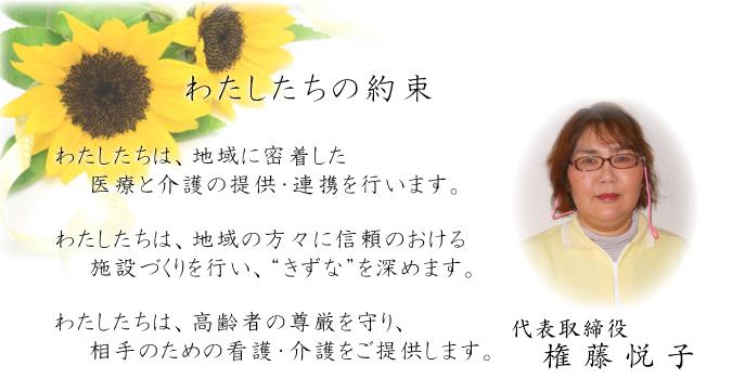 代表取締役 権藤悦子のあいさつ